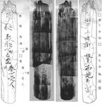 木簡の赤外線写真と実測図