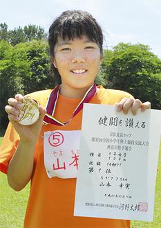メダルと賞状を手にする山本幸実さん