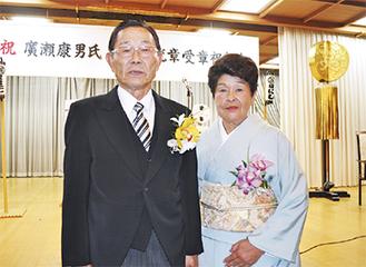 廣瀬康男さん(左)と妻の清子さん