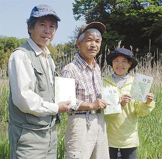 冊子を持つ茅ヶ崎野外自然史博物館の森上義孝さん、津田祐一郎さん、岸しげみさん(左から)