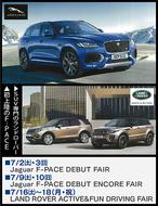 日本初上陸の「F-PACE」展示
