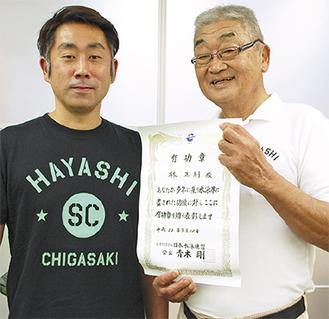 林正基さん、林正則さん(左から)