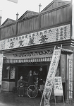 大正2年5月茅ヶ崎に開業。釜屋の屋号を看板に、地域と共に歩み始めた寺田薬局