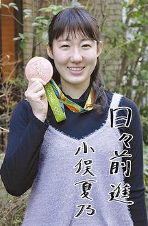リオ五輪で獲得した銅メダルを手にする小俣さん