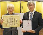 表彰を受けた阿曽さん、吉原さん(左から)