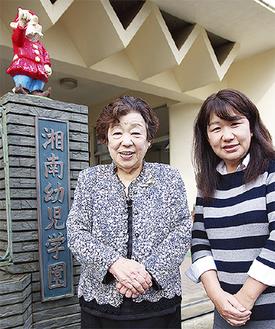 外岡園長(左)と菊池好恵副園長