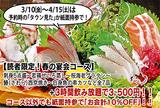 海ぶねが贈る春宴会漁師料理を太っ腹値引き