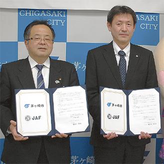 協定を締結した服部市長とJAFの川喜田神奈川支部事務所長(左から)