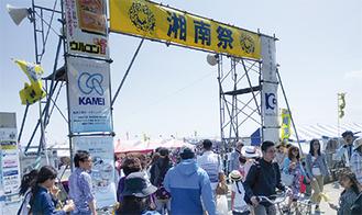毎年10万人が来場する湘南祭