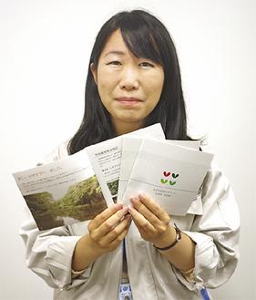 ガイドブックを持つ景観みどり課職員