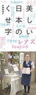 「長谷川書店の字」が本に掲載
