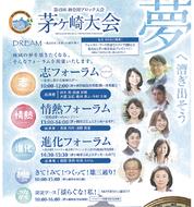 11年ぶりの茅ヶ崎開催