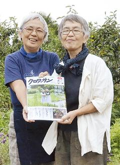 掲載誌を手にする五月さん(左)と曉美さん(右)