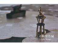 温もり感じる彫金作品展