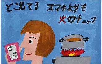 出火原因2位の「コンロ」を描いた工藤さんの作品