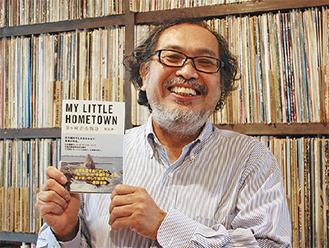 ▲講師の宮治さんと著書。レコード会社に勤め、音楽評論家、プロモーター、DJとしても活動する。富士見町でカフェBRANDINも開いている