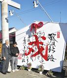 ジャンボ絵馬と並ぶ須田さん(左)と半田さん