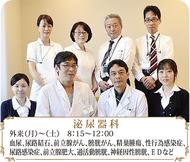 泌尿器科・腎センター開設