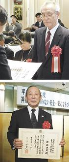 表彰を受けた富田会長(上)と後藤さん