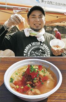 (上)トマトわんたんの皮を持つ関谷さん(下)販売されたタン麺