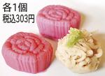 上生菓子「カーネーション」「かすみ草」