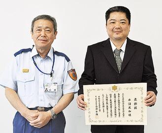 左から小澤消防長と平沼さん