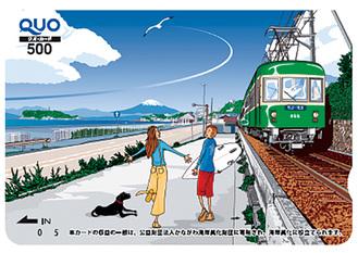 神奈川県ご当地クオカード