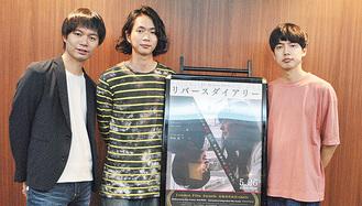左から園田さん、赤染さん、小川さん