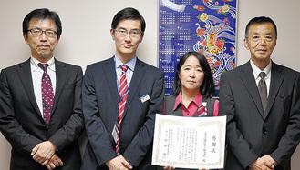 感謝状が贈られた佐野さん(右から2人目)