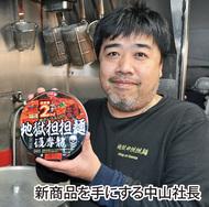 「地獄の」カップ麺本物と食べ比べ