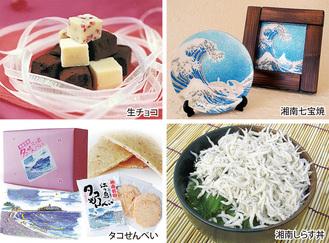 追加された4品目(写真=神奈川県提供)