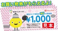 5000円分お買物券のラストチャンス