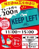 KEEP LEFT大作戦!