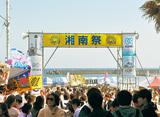 初夏を楽しむ湘南祭