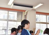 小学校でエアコン稼働
