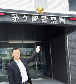 新庁舎を紹介する田中署長