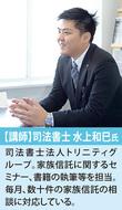 NHKでも話題『家族信託』