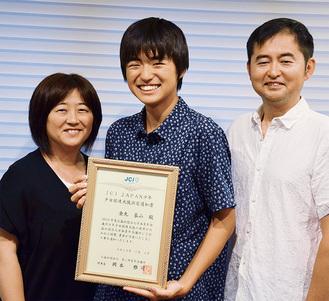 金丸泰山さん(中央)と母・知奈さん、父・剛久さん