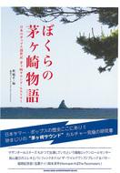 『ぼくらの茅ヶ崎物語』出版