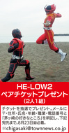 HE―LOW2茅ヶ崎で上映