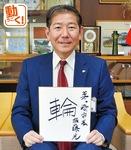 「市民の輪」の強さを感じている佐藤市長