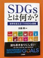 SDGsを説く