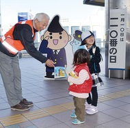 駅前で「正しい110番」PR