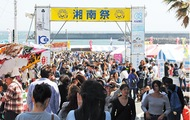浜降祭6月、湘南祭は10月予定