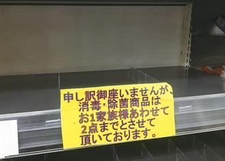 薬局では一部購入制限