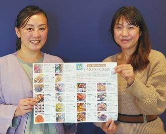 チラシを持つ発起人の境さん(左)と淺野さん