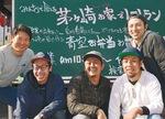 (左から)茅ヶ崎お家でレストランを広める、木村光太朗さん、成田有輝さん、志村さん、山さん、菅野さん