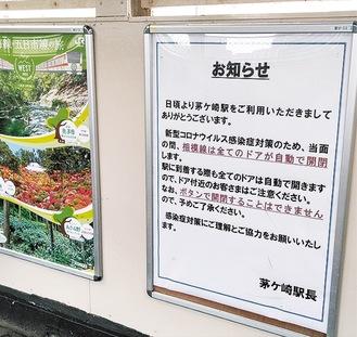 パネルで周知(茅ヶ崎駅)
