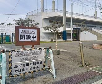 閉鎖した茅ヶ崎公園駐車場