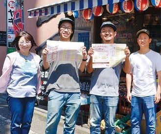 (左から)完成したチラシを配る奥出寿美子さん、成田有輝さん、志村さん、木村光太朗さん